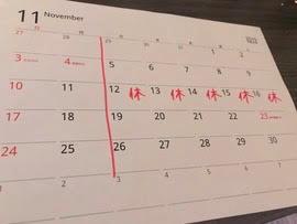 11/12(火)-16(土)休業いたします。