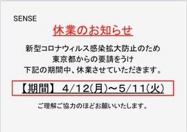 4/12(月)より休業いたします※ご予約のみ受け付けます